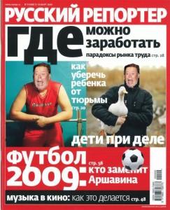 302696-Russkij_reportervasoik